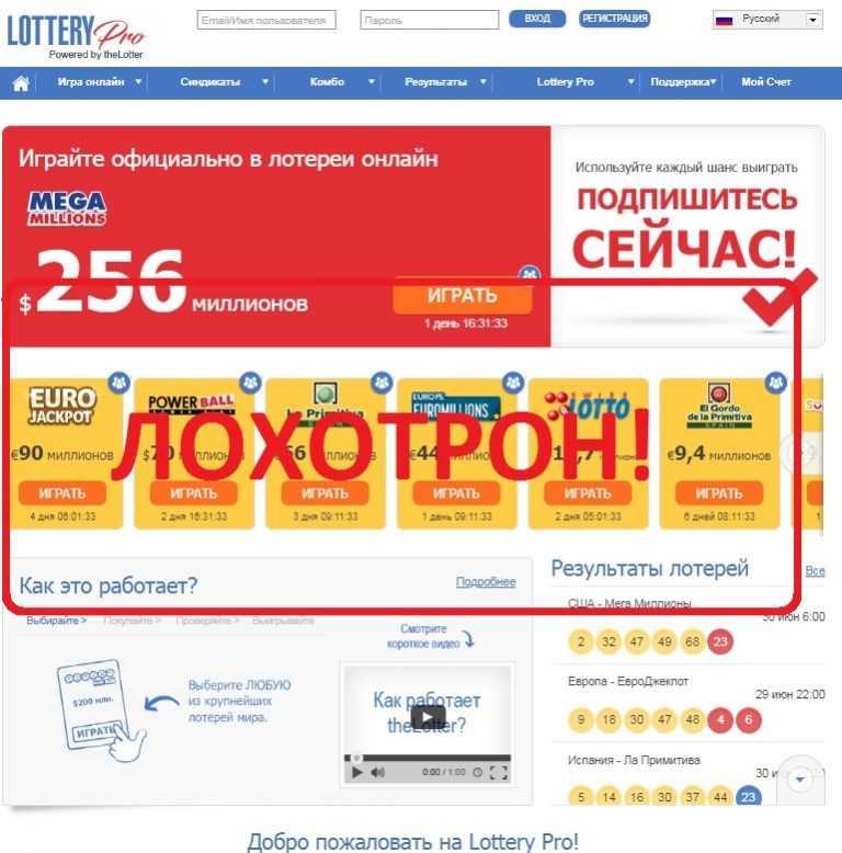 Лотерея «русское лото». как купить и проверить через интернет?