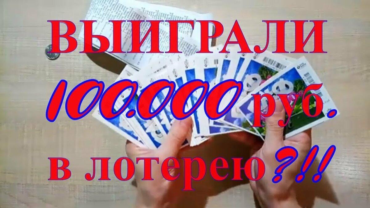 Налог с выигрыша в лотерею: какой налог с выигрыша лотареи