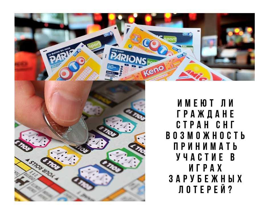 Зарубежные лотереи, в которые могут играть россияне - jobvnet.ru
