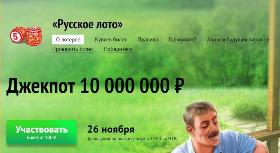 Проверить билет русское лото | результаты 1350 тиража