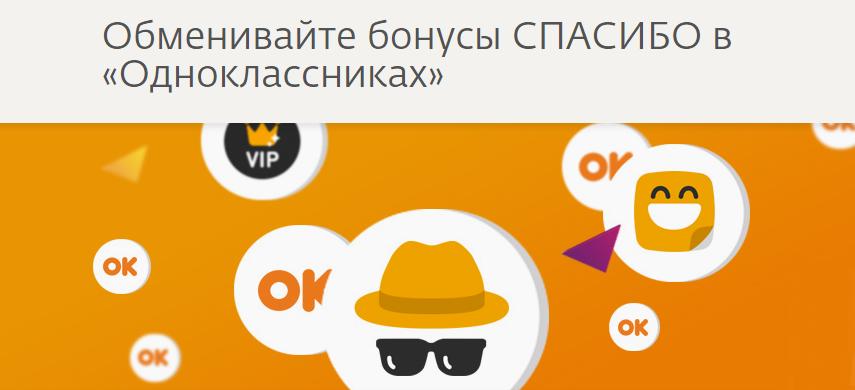 Sådan udveksles oki i klassekammerater: fem point og tak fra Sberbank
