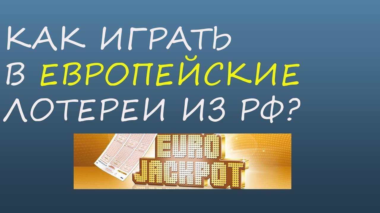 Euromillions - det offisielle nettstedet til det europeiske lotteri euromillions, spill loto fra russland, anmeldelser | store lotterier