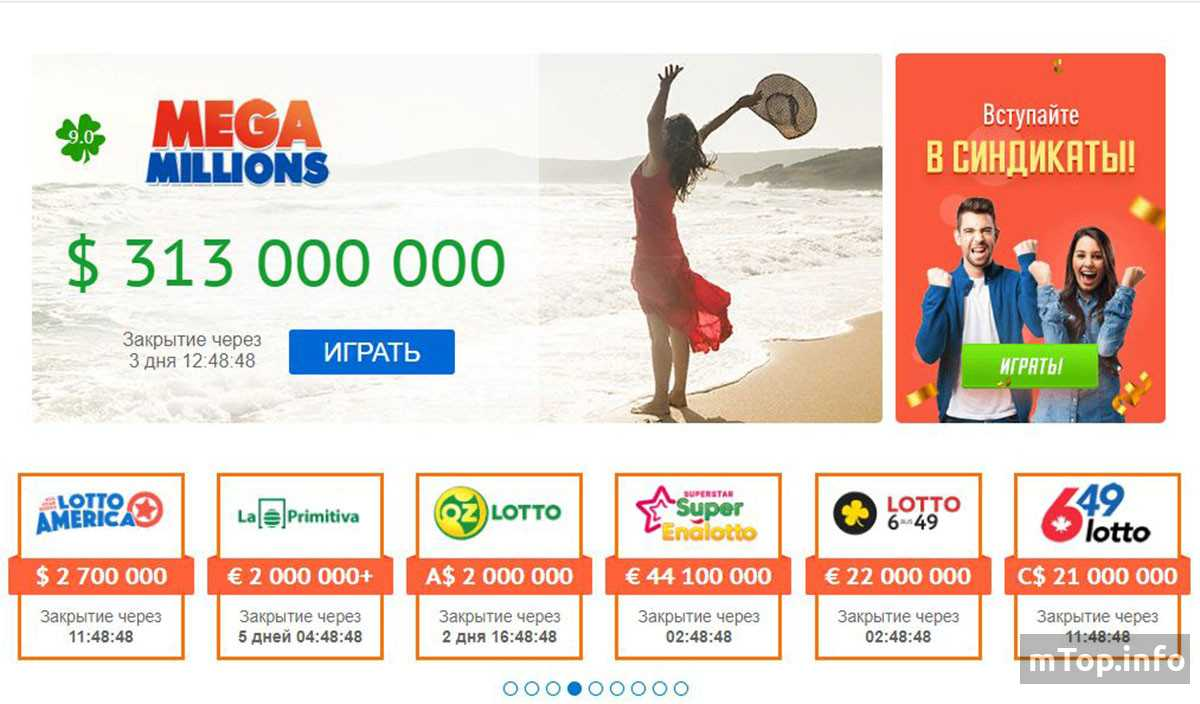 Kjøpe lodd på nettet.  Russiske og utenlandske lotterier