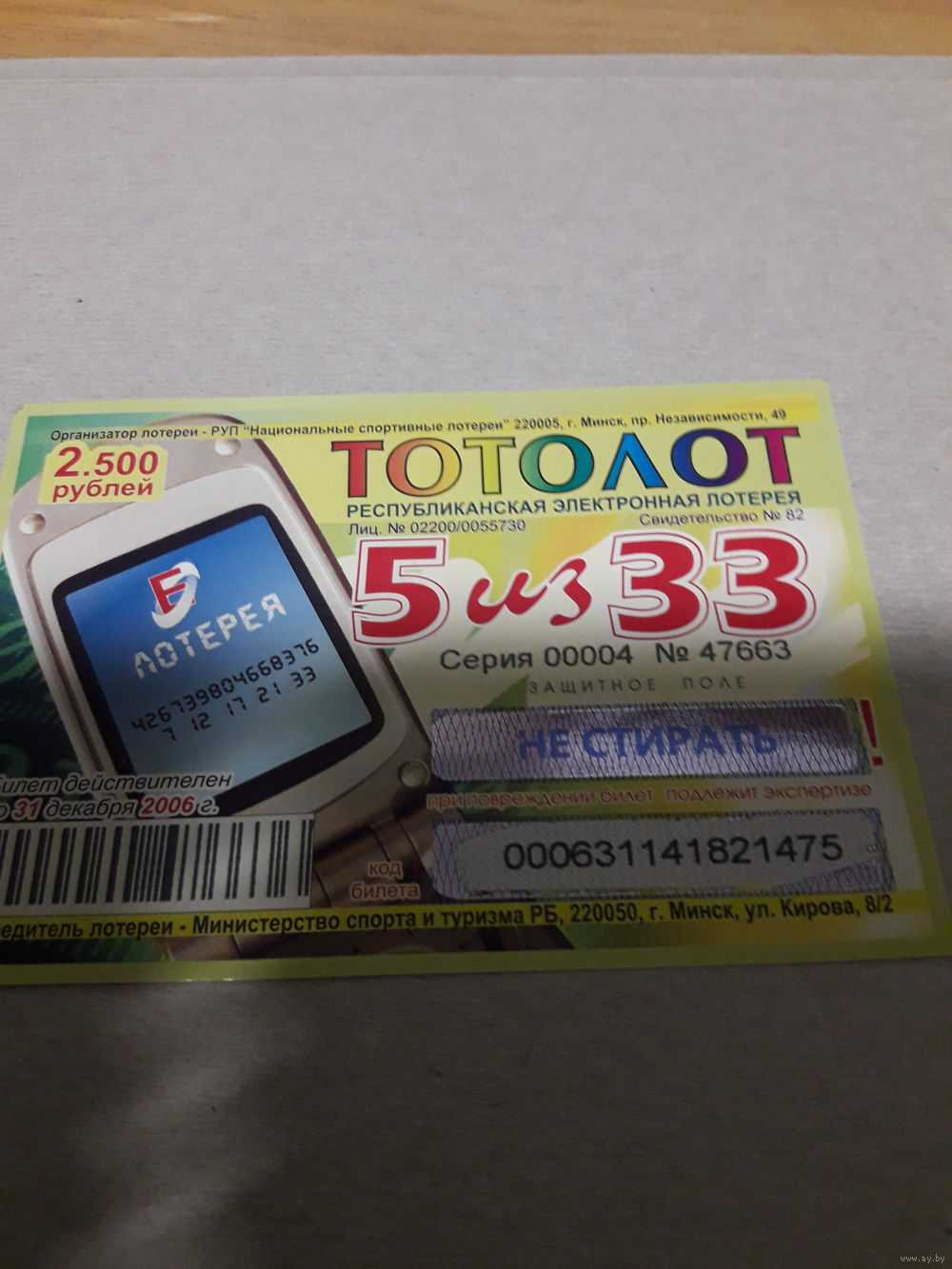Hvordan den hviderussiske lotteribranche fungerer - timelotteri