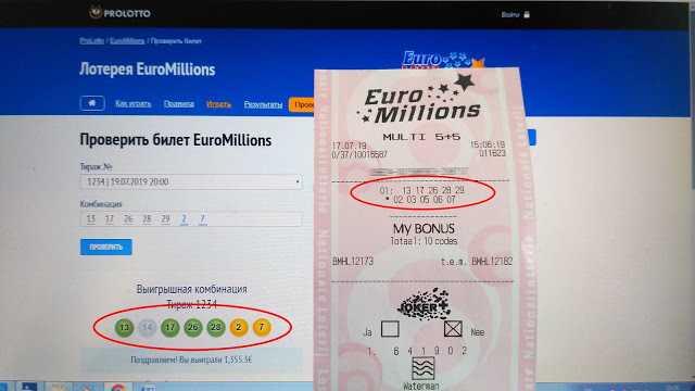 Приложение лотереи евромиллионы для android | android версия приложения