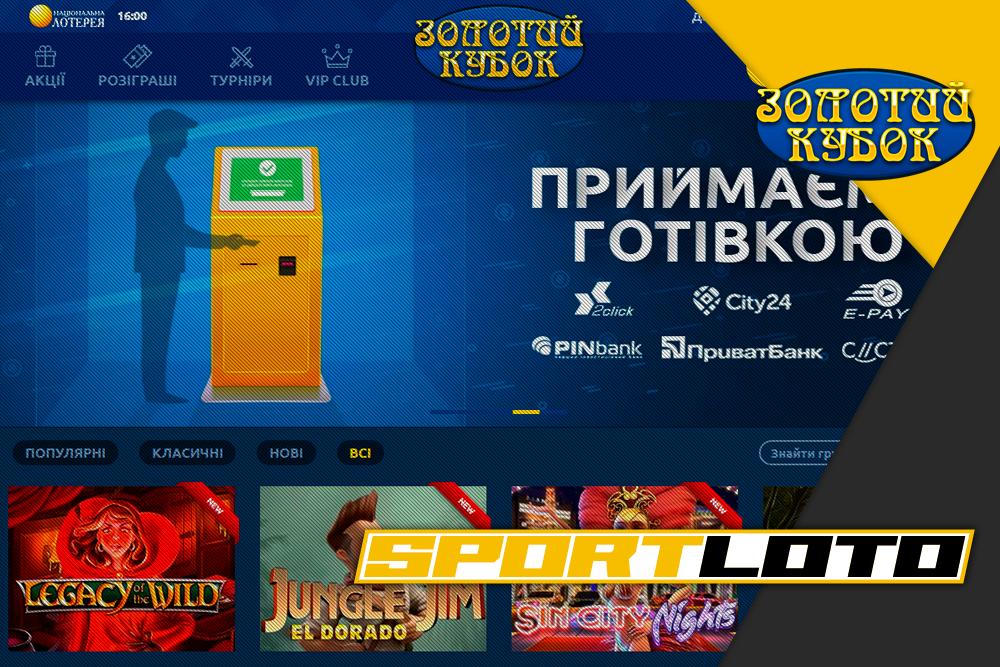 Игровые автоматы национальная лотерея / казино с бонусом за депозит