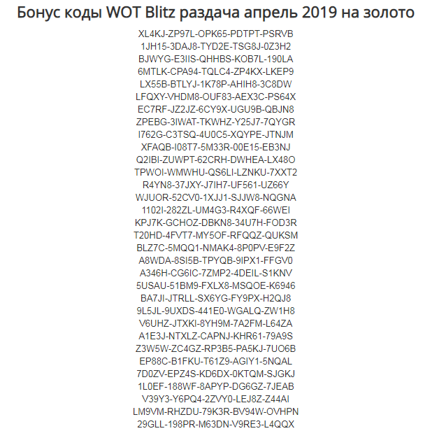 Бонус коды для world of tanks blitz — сентябрь 2020