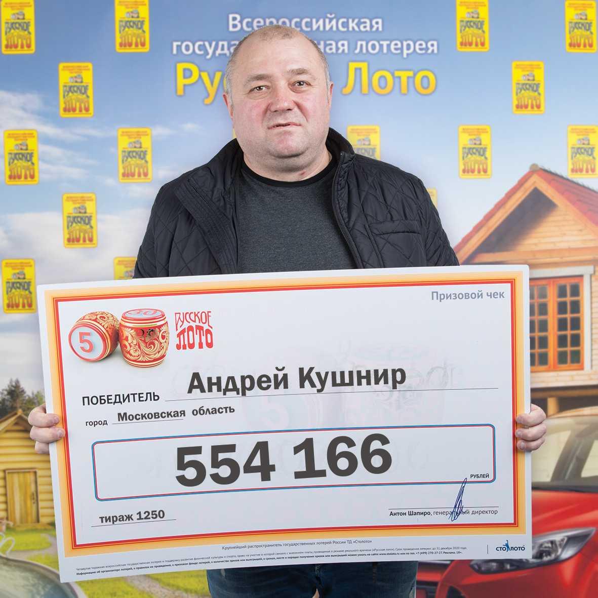 Lotter - informacje zwrotne od zwycięzców + porównanie z agentem lotto - gdzie jest bardziej opłacalne?