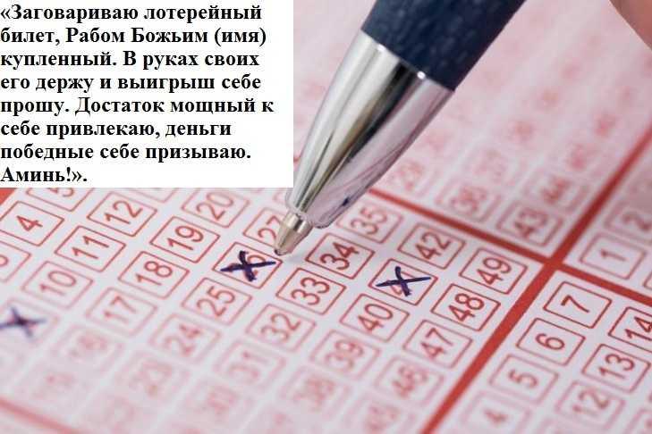 Как выиграть в столото секреты. как воздействовать магически на результаты лотереи, чтобы повысить шанс на выигрыш