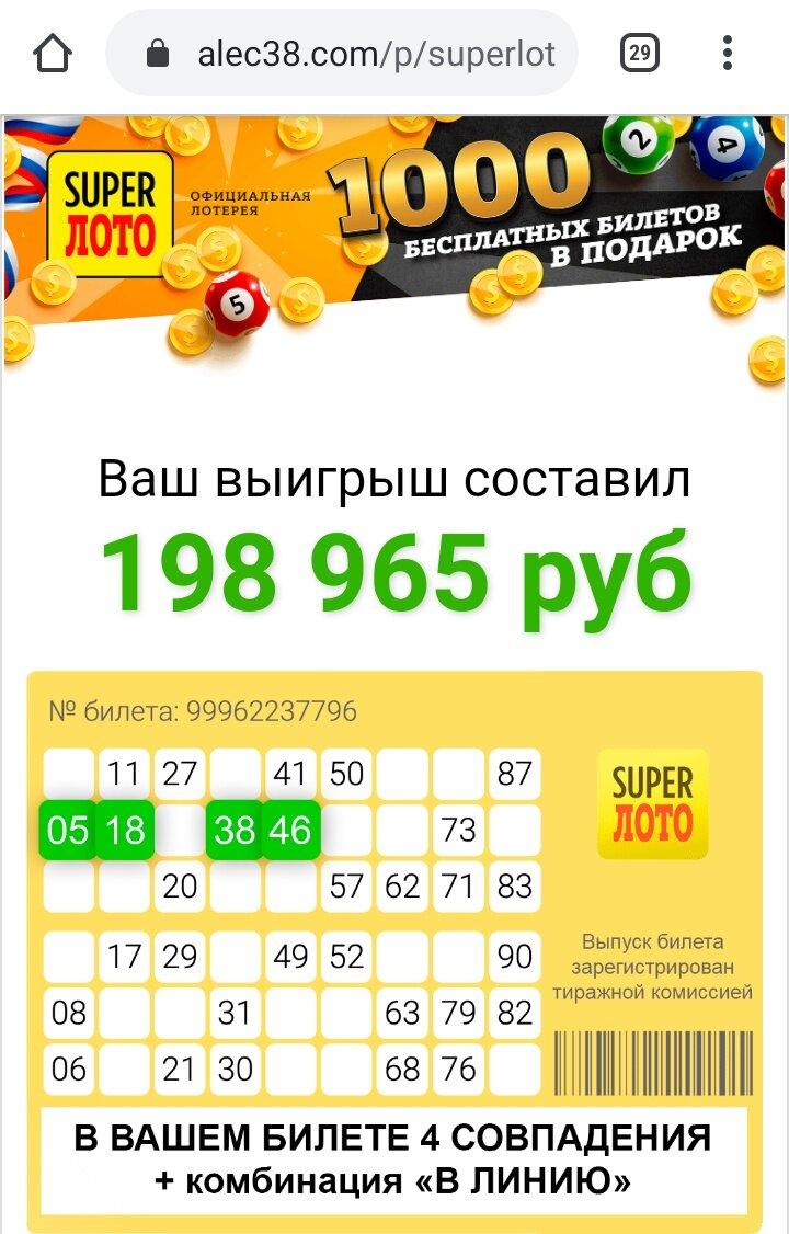 Калифорнийская лотерея superlotto plus