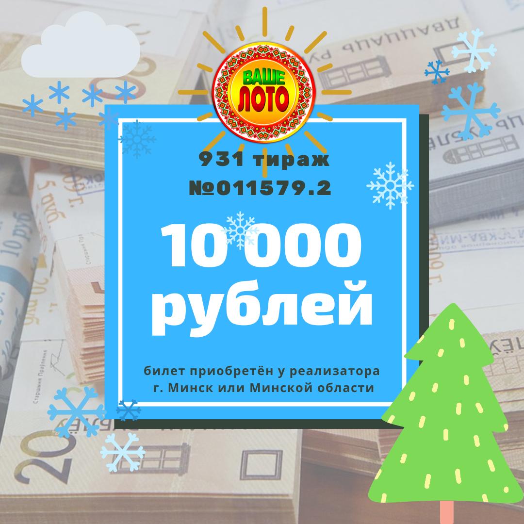 Lotteri din lotto (Hviderusland)