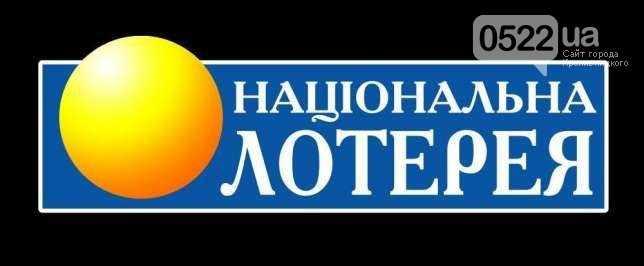 Лотереи украины