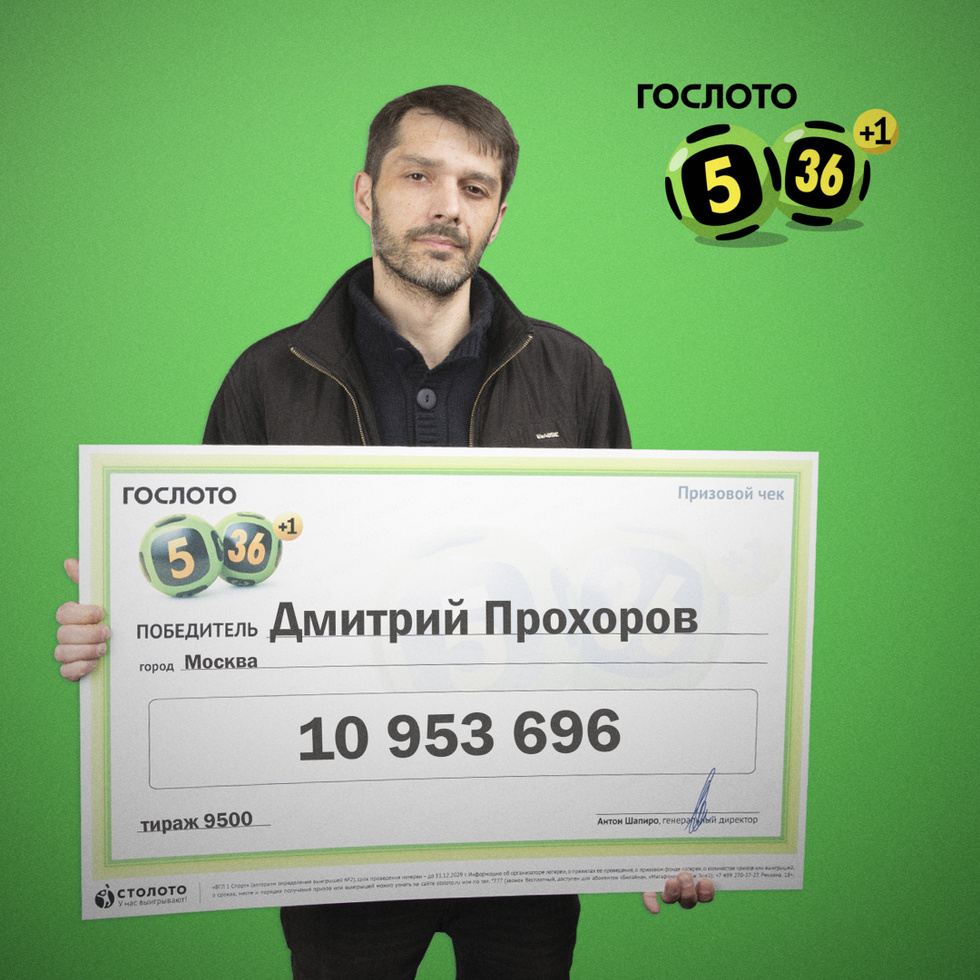 Победители российских лотерей