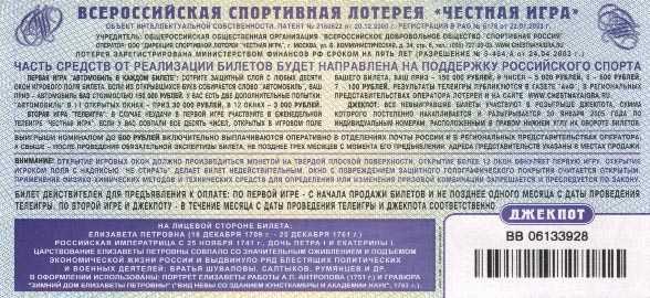 А честная ли игра?   лига-пресс.ру - межрегиональная лига журналистов