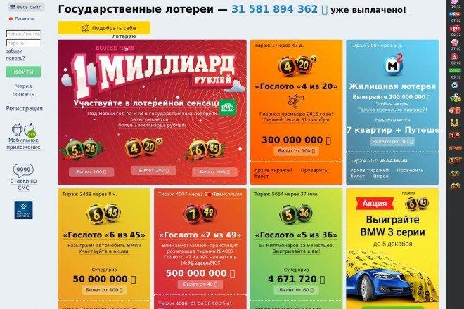 Системы лото полные и неполные – разумная игра в лотерею