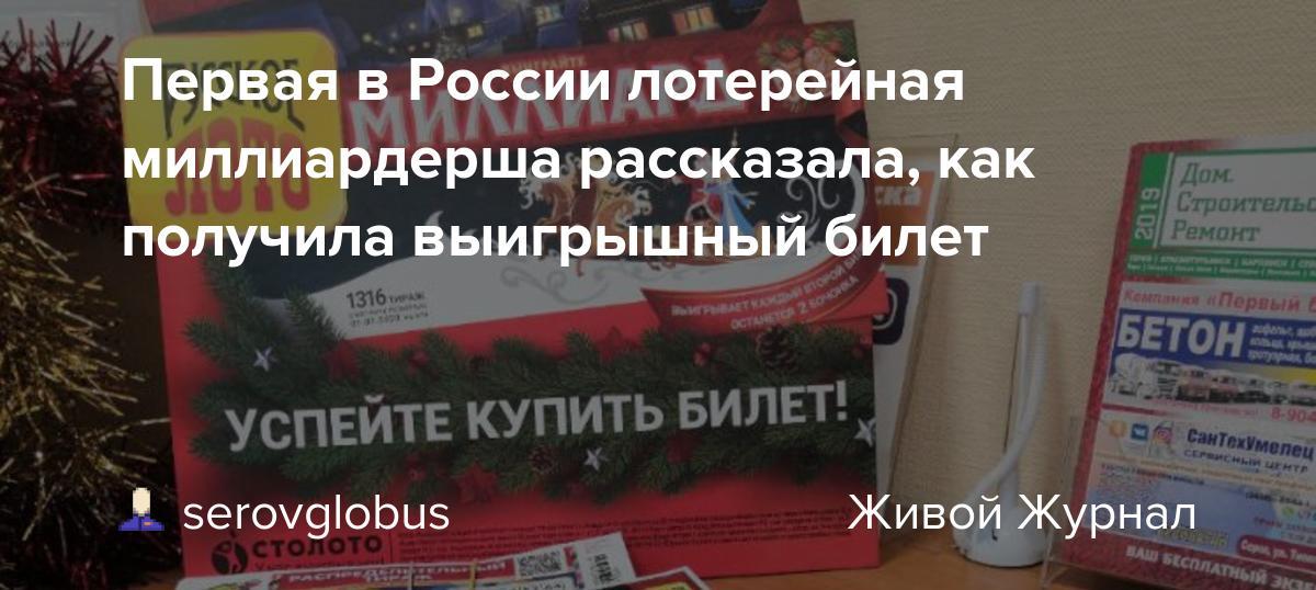 Venäjän ensimmäinen arpajaisten miljardööri kertoi NTV: lle, mihin hän käyttää rahaa
