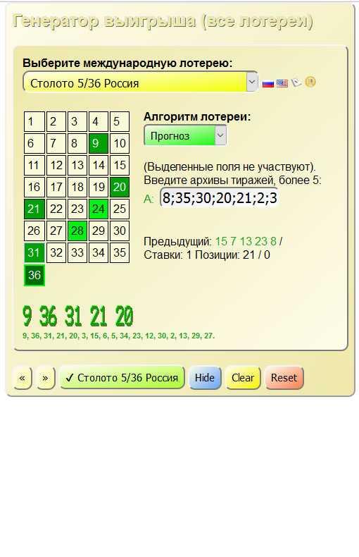 Гослото - программы гослото, 5 из 36, 6 из 45, топ 3, код удачи, золотой ключ, русское лото, выиграл в гослото, гослото 6, гослото 6 из 45, гослото из 45, гослото 6 из 45