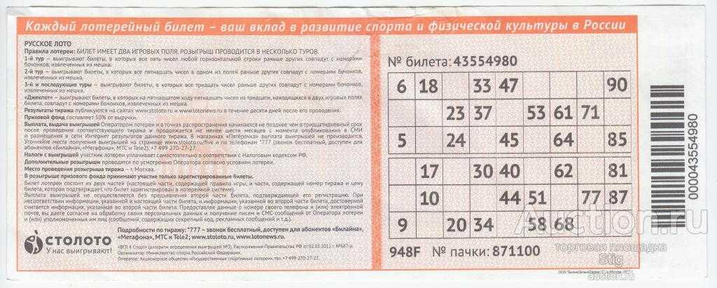 Wo kann man einen Lottoschein kaufen??