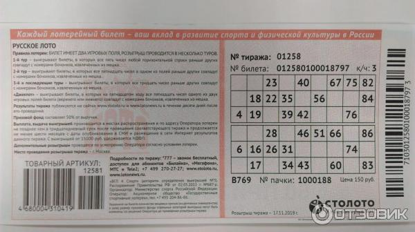 Russisk lotto express