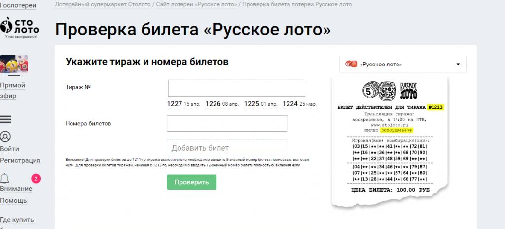 Spillregler i loteria nacional for innbyggere i Russland, spilleromtaler | store lotterier
