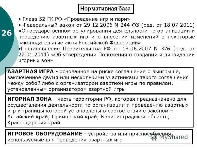 Сбербанк перестал проводить платежи в пользу иностранных онлайн-казино | банки.ру