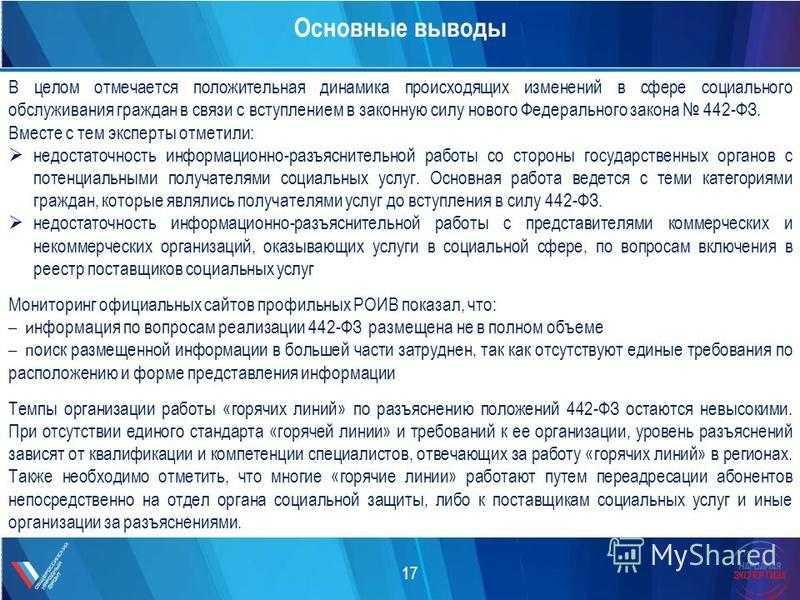 Федеральный закон от 13.07.2015 n 244-фз