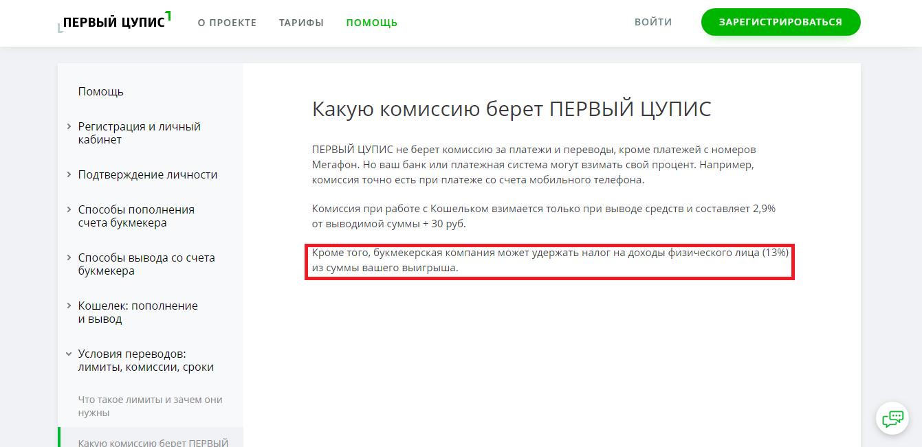 Ндфл с выигрыша в лотерею: ставка, расчет суммы, оплата :: businessman.ru