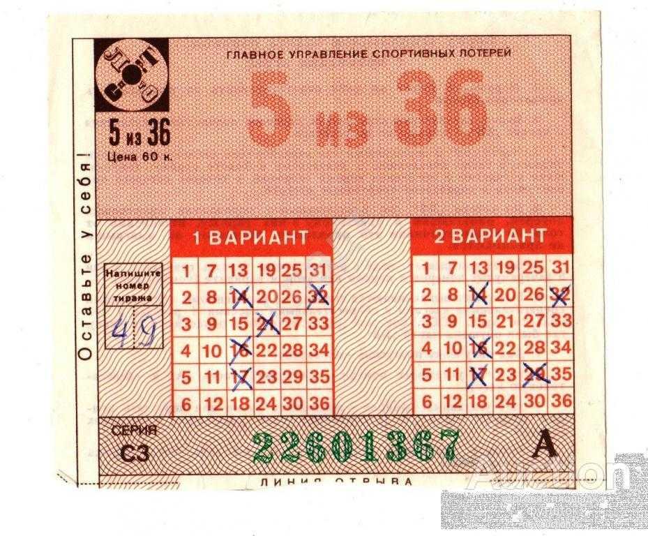 История лотерей
