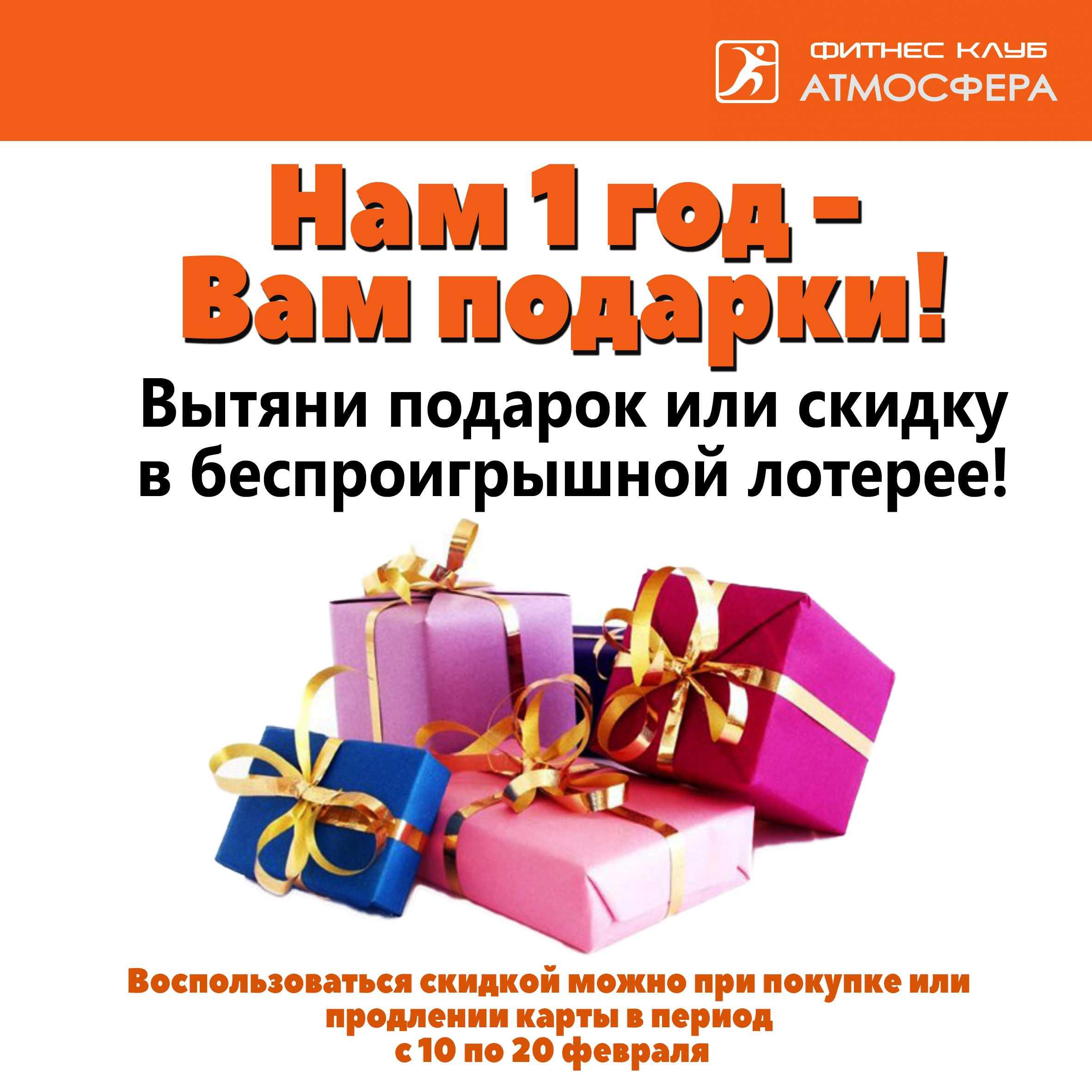 Бесплатные розыгрыши призов в интернете