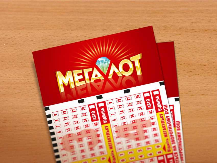 Megalot results and tickets