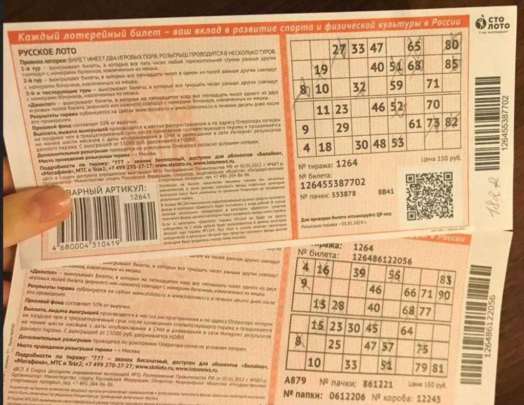 Check lottery ticket online