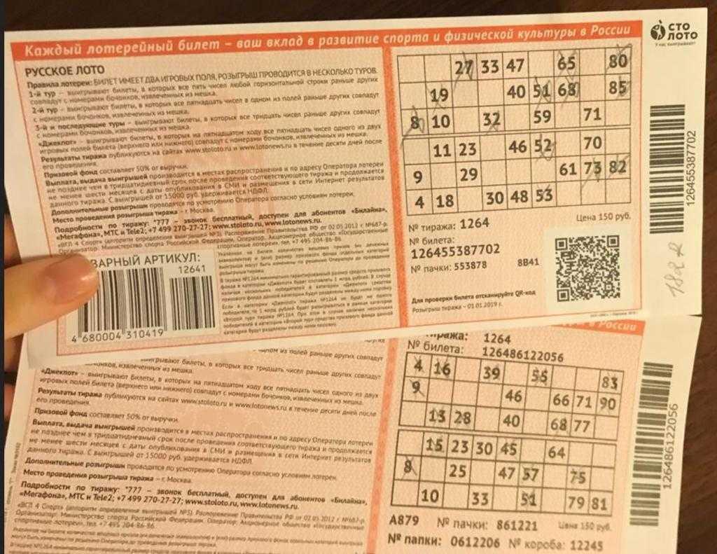 "Lotteri regler & quot; Russisk Lotto"" - stoloto lotteriresultater"