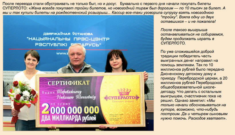 The biggest lottery wins, casino, Russian lotto