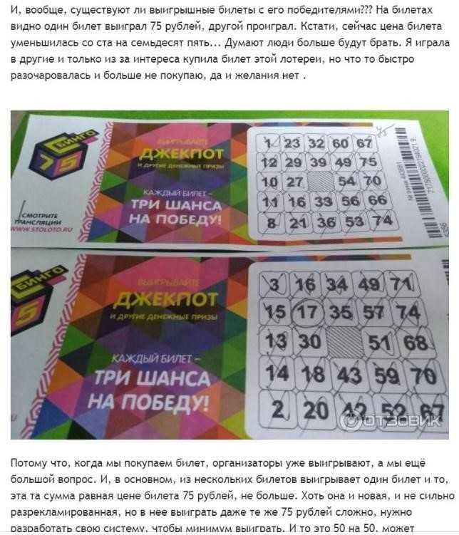 Boom del bingo di Keno: come giocare, come vincere - istruzioni e descrizione del gioco