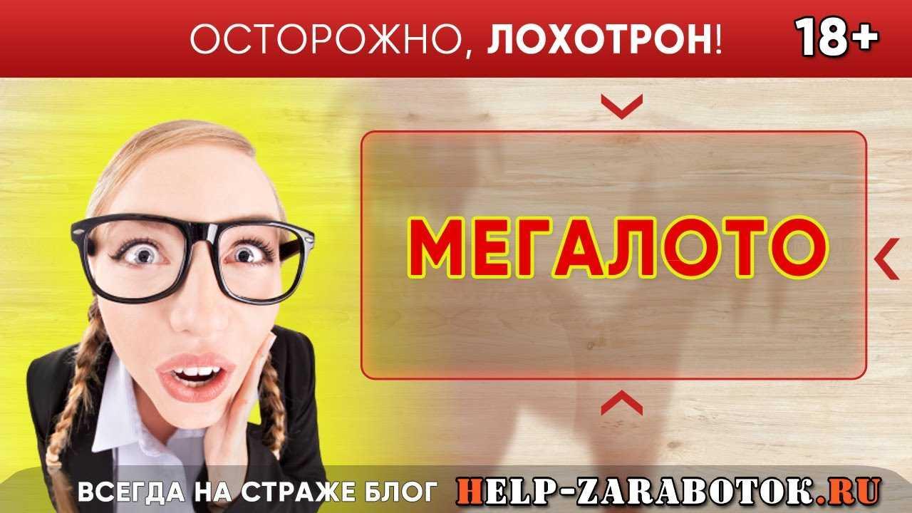 Megaloto - det officielle lotteri