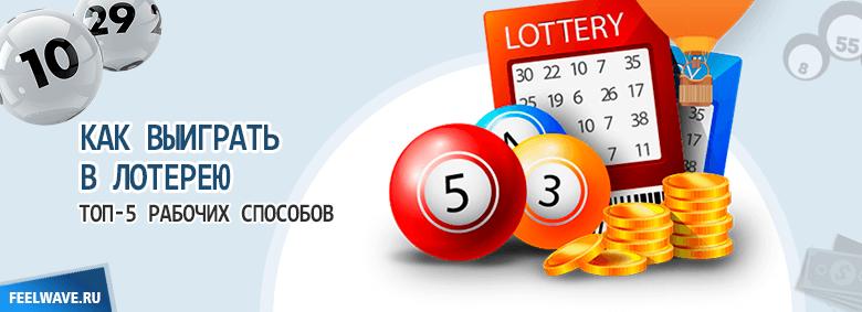 Как выиграть в лотерею: 5 реальных способов для выигрыша   в 2020г