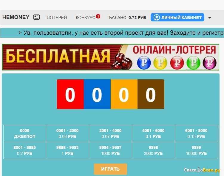 Как играть в мировые лотереи из россии - лучшие зарубежные лотереи онлайн — лотереимира.рф