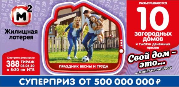 Жилищная лотерея 399 тираж - результаты - проверить билеты