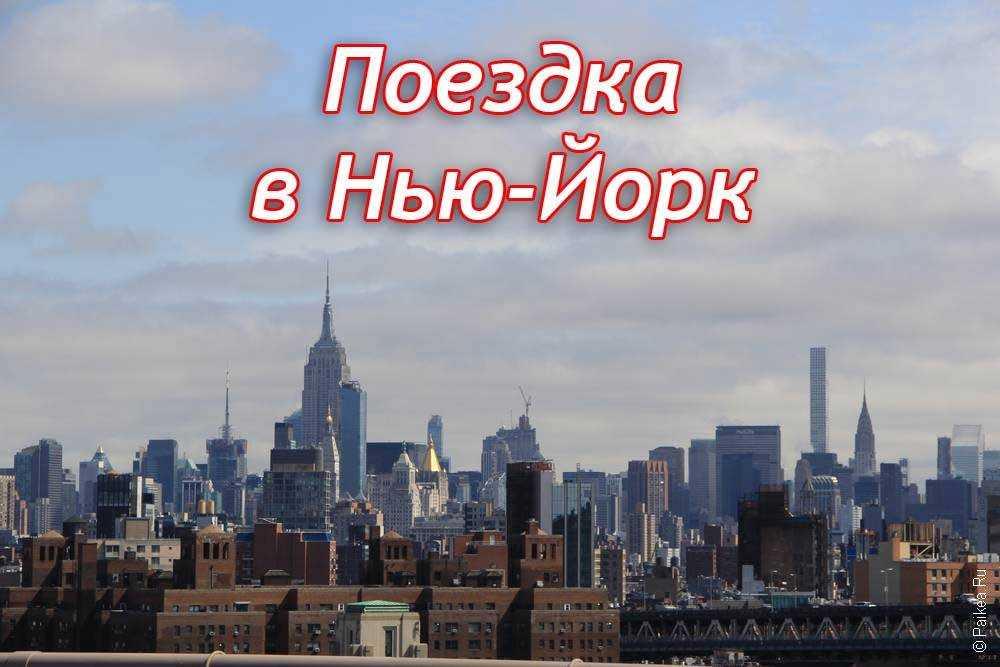 Лайфхак туриста: летний отпуск в сша
