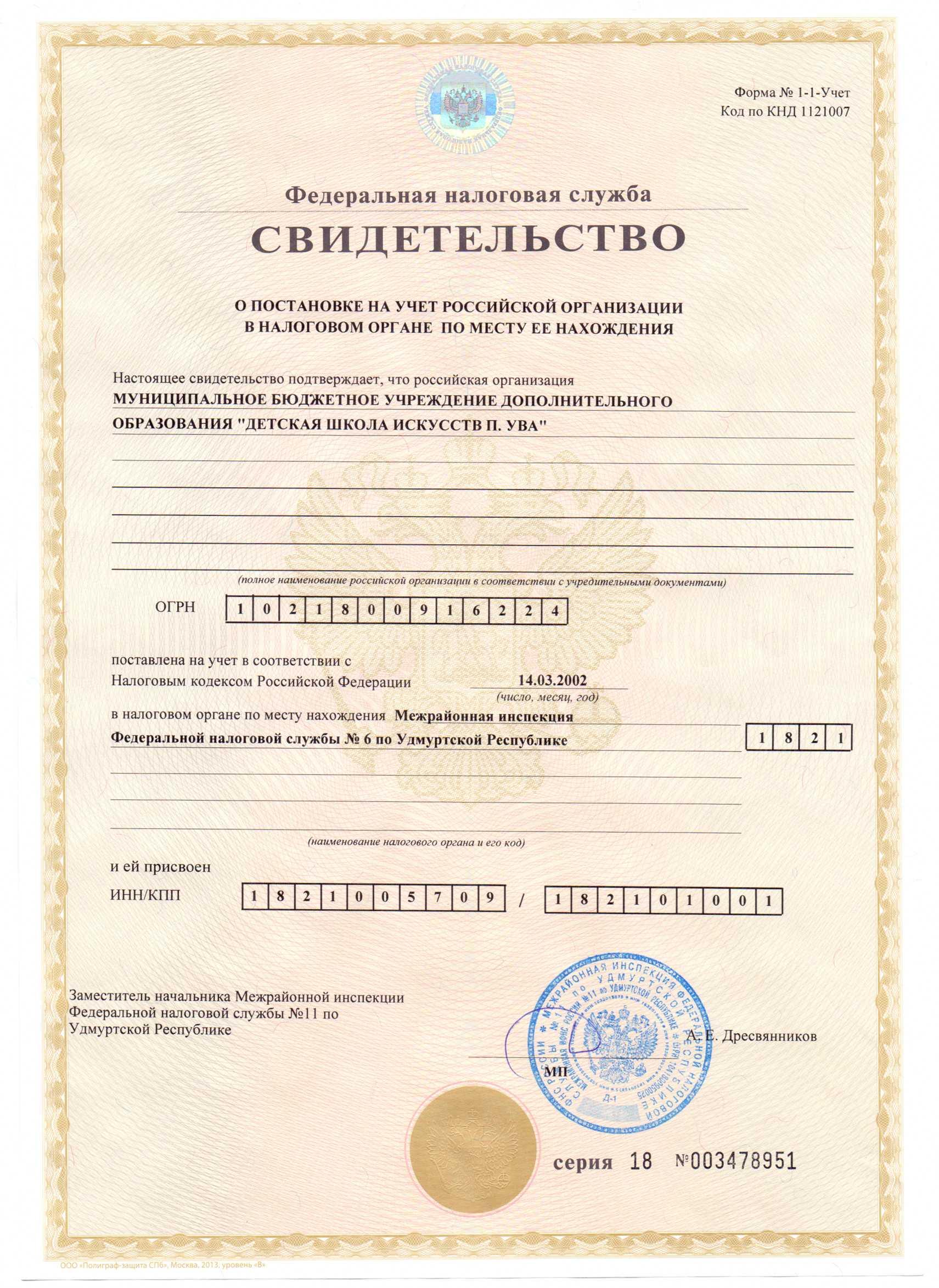 Ooo & quot; latteria1963 & quot;, Moskva (Kro 7707426678, ogrn 1197746080190)
