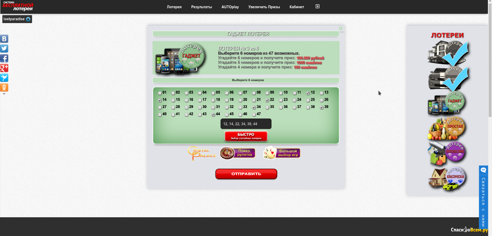 Free online lotteries with real winnings