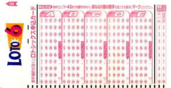 Japanese lotteries, gambling, pachisuro, pachinko, roulette and casino legalization in japan | miuki mikado • virtual japan