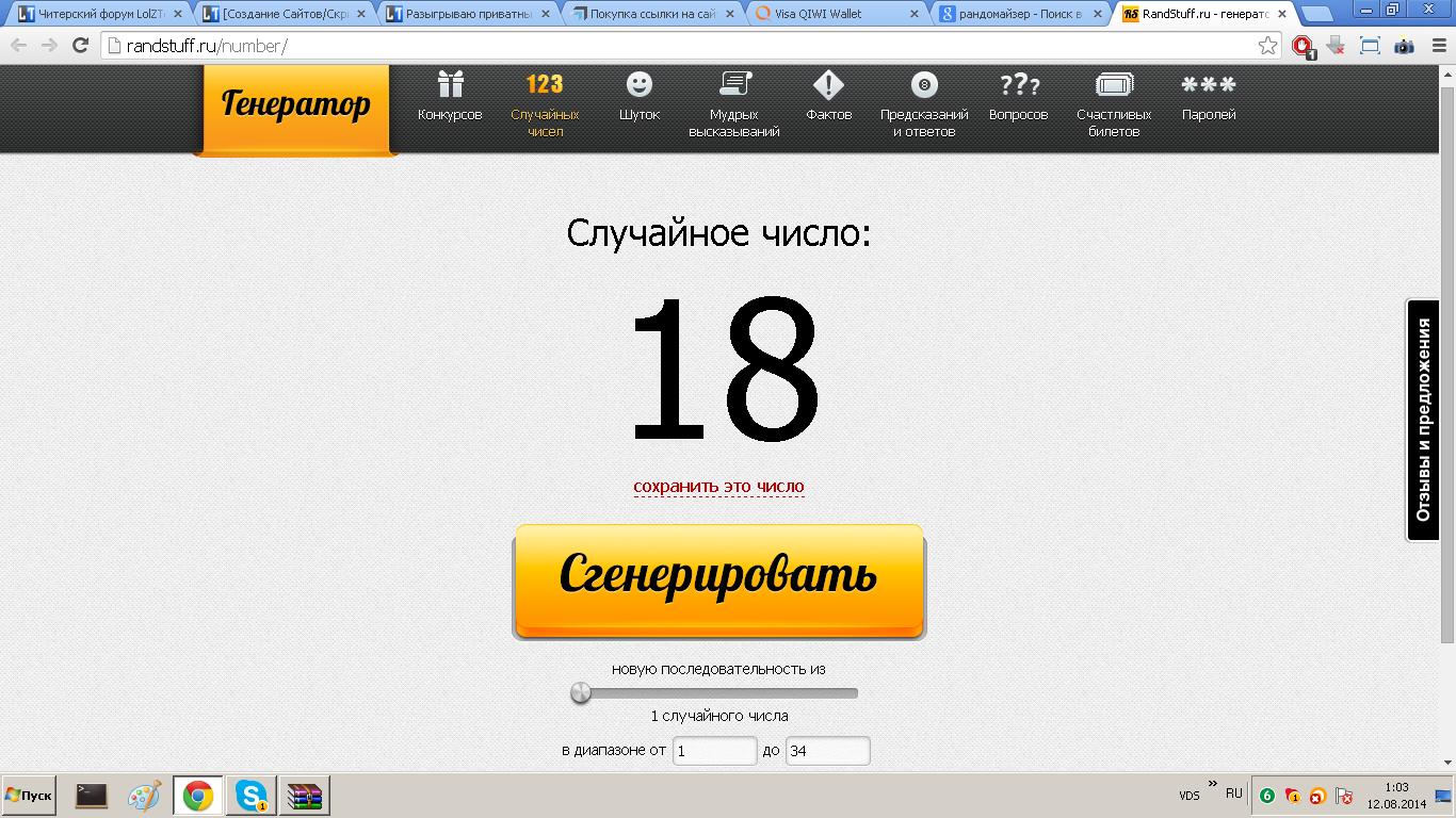 Генераторы случайных чисел для лотереи — топ 5 бесплатных сервисов — wocreator
