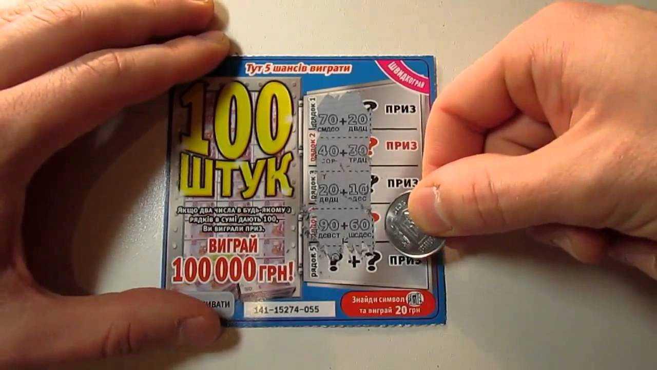 Мобильная версия столото – как купить лотерейный билет с мобильного