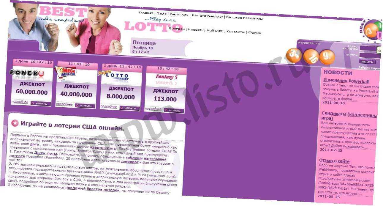 New York lotteri new york lotto - regler + instruktion: hvordan man køber en billet fra Rusland | lotteriverden