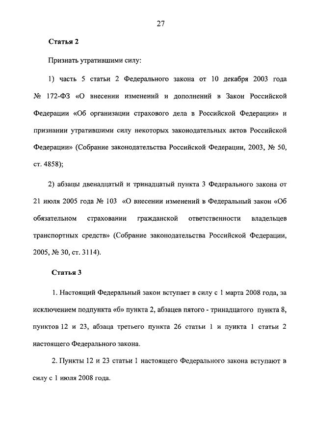 Федеральный закон от 23.07.2013 n 244-фз