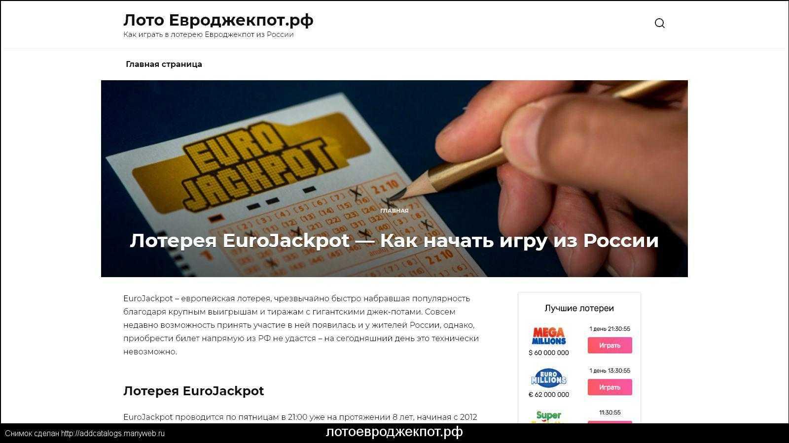 Eurojackpot | أكبر يانصيب رسمي في أوروبا
