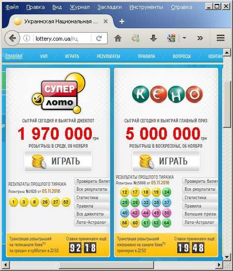 Результаты 1349 тиража русское лото - проверить билеты