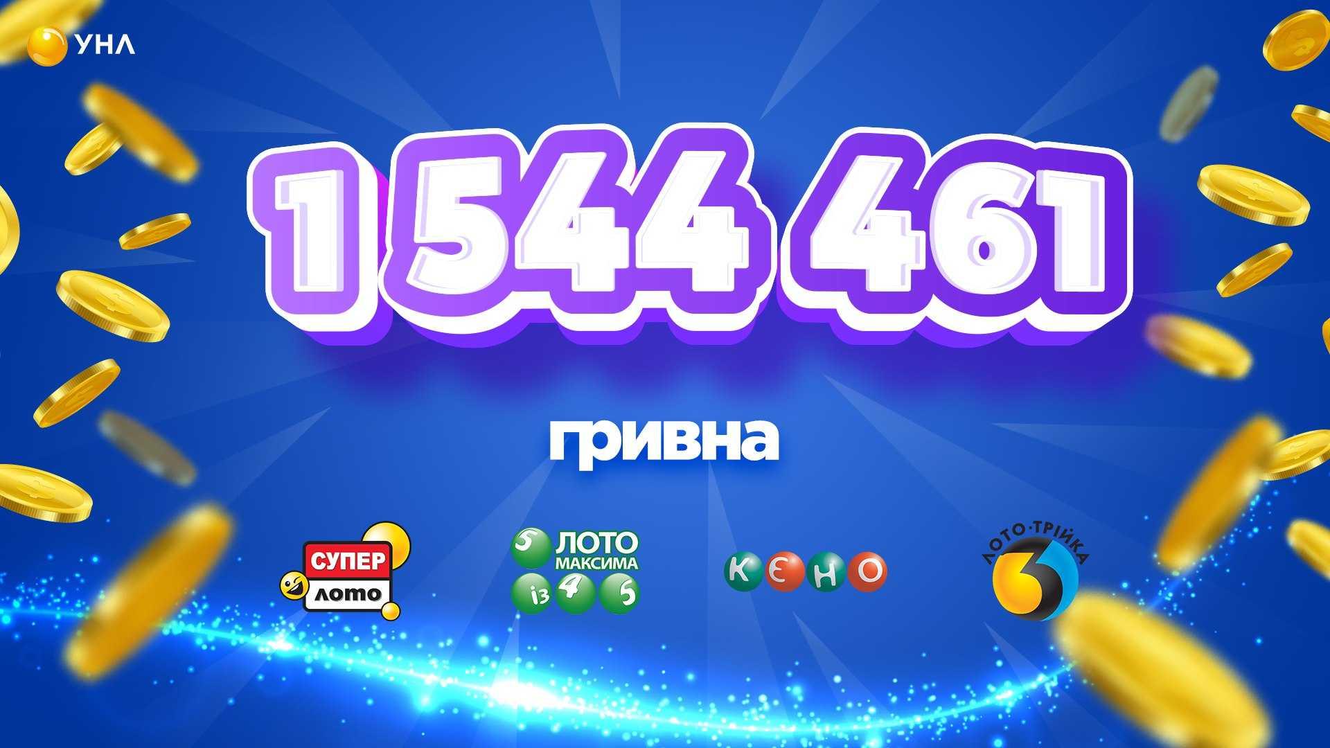 Украинская лотерея loto maxima