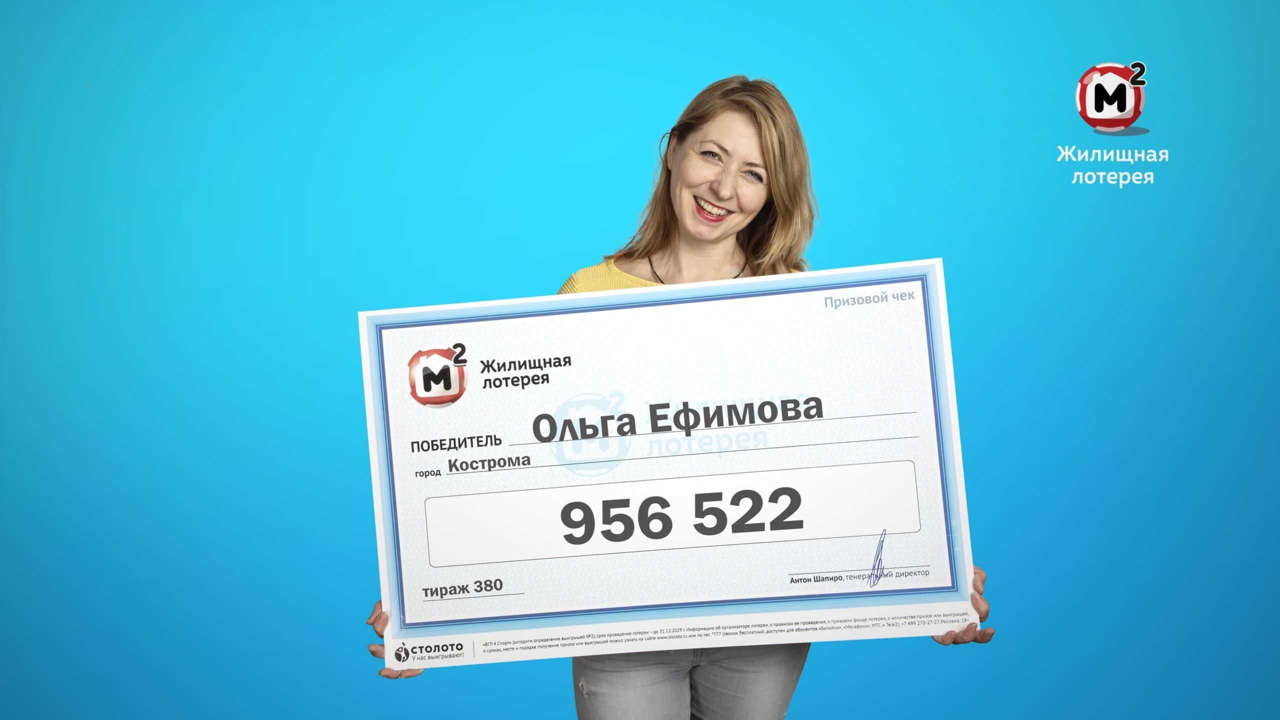 Проверить билет русское лото | результаты 1351 тиража